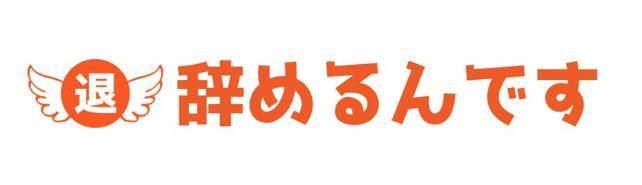 退職代行「辞めるんです」の代表、松倉さんへ直撃インタビュー! | kango